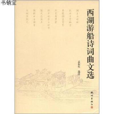 西湖游船詩詞曲文選9787807585947孟東生杭州出版社