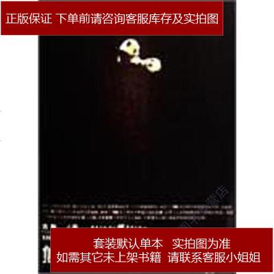 熊貓史詩 方敏 重慶出版社 9787536691704