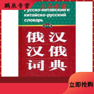 俄漢漢俄詞典-譯文版 字典詞典/工具書 書籍