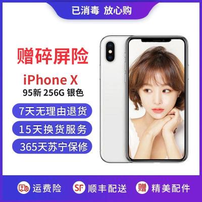 送碎屏險【二手95新】蘋果/Apple iPhone X 256G 銀色 二手手機 國行正品 全網通 一年保修 蘋果x