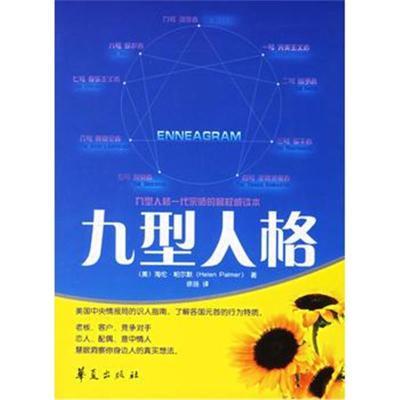 九型人格帕尔默9787508040738华夏出版社