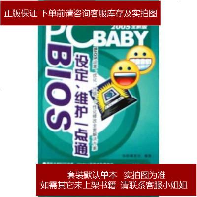 BIOS设定维护一点通 华师傅资讯 /华师傅资讯 山东电子音像出版社 9787900398925