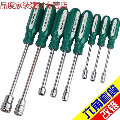 套筒批 套筒螺絲刀 H5.5mm M3 M4 M5 M6螺母螺帽 手動套筒.27