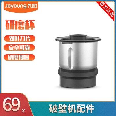 九陽(Joyoung) 研磨杯