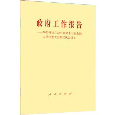 預售政府工作報告2020年5月22日在第十三屆全國人民代表大會第三次會議上(單行本)  著 社科 文軒網