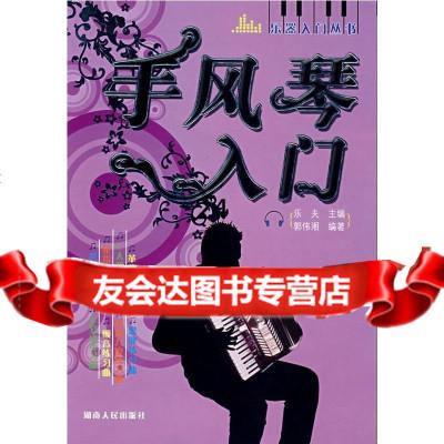 【9】手風琴入97843848276樂夫,郭偉湘,湖南人民出版社 9787543848276