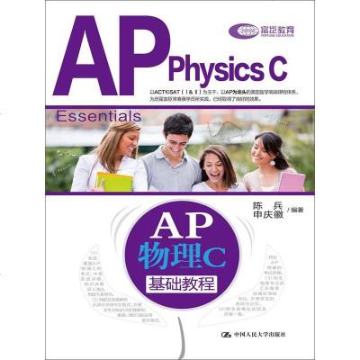 AP物理C基礎教程9787300187600