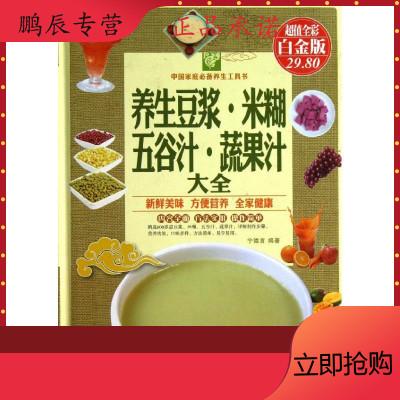 養生豆漿.米糊.五谷汁.蔬果汁大全 全彩白金版 寧微言 烹飪 生活 中國華僑出版社
