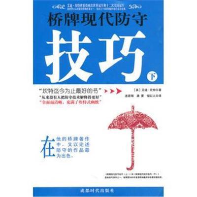桥牌现代防守技巧(下册) (美)坎特,连若旸,康蒙,储以人 9787546402369 成都