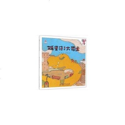 0920伴我长大经典童话:城里来了大恐龙(精装)