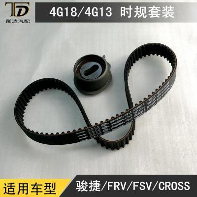 中华骏捷 FRV/CROSS 4G18/4G13正时皮带 时规带涨紧轮 时规套装 时规涨紧轮