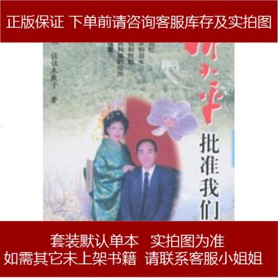 鄧批準我們結婚 莊則棟 紅旗出版社 9787505102583