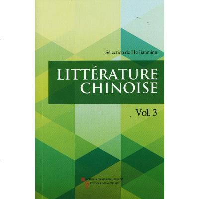 0905中国文学.第三辑(法文)LittératurechinoiseVol.3