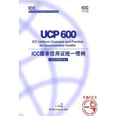 正版《UCP600 ICC跟單信用證統一慣例(2007年修訂本)