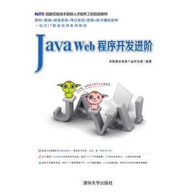 暢銷現貨: Java Web程序開發進階