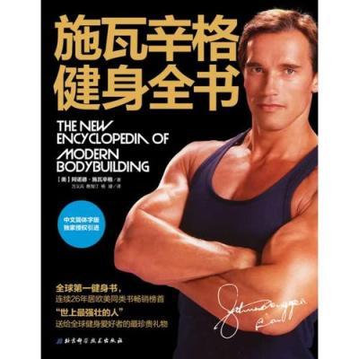 施瓦辛格健身全书(全球热销健身书,施瓦辛格独家授权中文版)