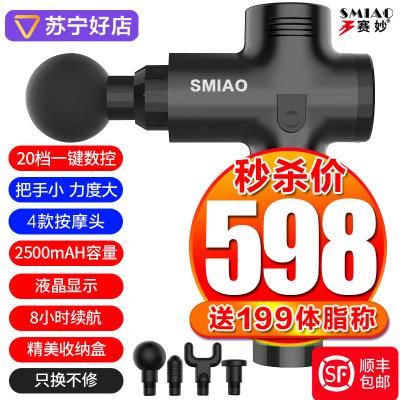 赛妙(SAIMIAO)筋膜枪肌肉按摩器健身肌肉放松器深层震动放松枪手动控制按摩捶四个按摩头金属材质