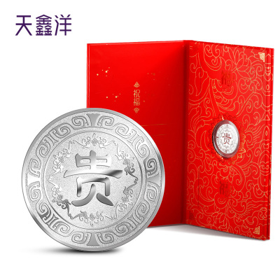 天鑫洋 足银银条银章 红包包装贵字银章银条 10克规格 收藏送礼佳品