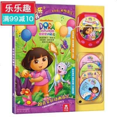 乐乐趣 朵拉音乐故事书 2-3-4-5岁幼儿童音乐游戏书 子共读图画故事书 宝宝睡前枕边