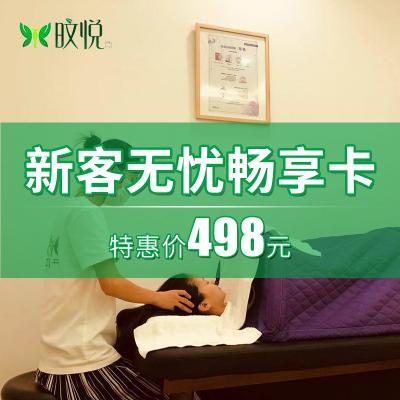 【蚌埠萬達旼悅產后修復】2986新客無憂暢享卡