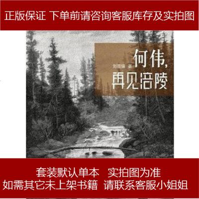 何伟,再见涪陵(国故事) 刘晋锋 中信出版社 9787218089126