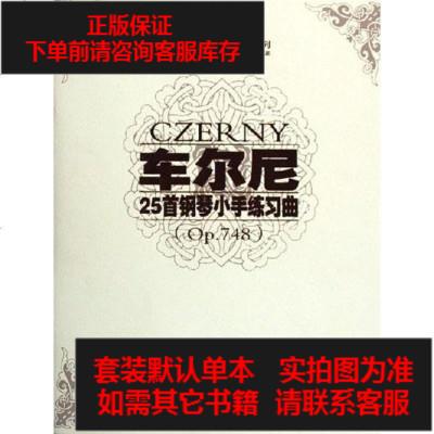 【二手8成新】車爾尼25首鋼琴小手練習曲 9787531330806