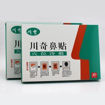 【3送1買5送2】川奇鼻貼穴位冷敷貼獨立包裝 3貼裝
