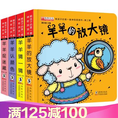 奇妙洞洞書全4冊寶寶的一本腦洞大開創意書籍繪本0-3歲撕不爛嬰兒早教啟蒙書兒童立體翻翻書躲貓貓書I