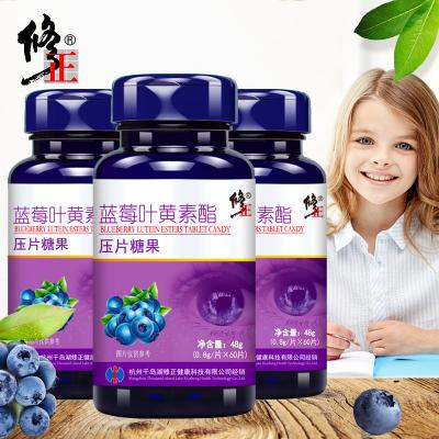 【買二送一】修正藍莓葉黃素脂60片/盒修正葉黃素 成人兒童藍莓葉黃素