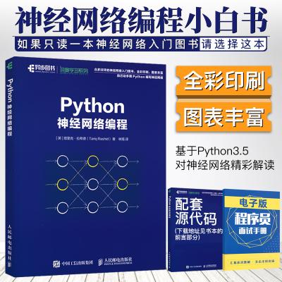 人工智能入門 Python神經網絡編程 python深度學習入門 機器學習實戰卷積神經網絡開發ai算法數學基礎知識教材書