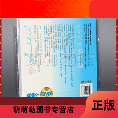 瑜伽教學光盤正版dvd初級入教程曲影 抒心安神瑜伽(書+DVD光盤)