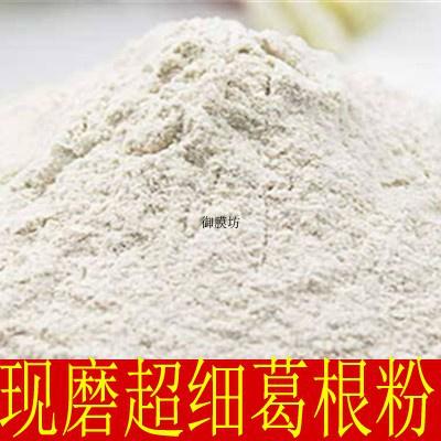 材 葛根粉500克可食用正品面膜包退換葛根丁 無硫磺正品