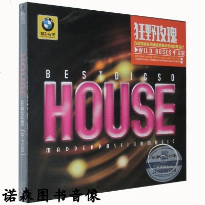 中文版 狂野玫瑰HOUSE 激情勁爆電音DJ舞曲 重低音嗨歌 1CD