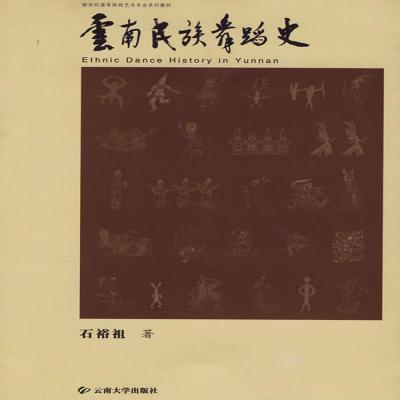 正版新世纪高等院校艺术专业系列教材:云南民族舞蹈史 石裕祖著