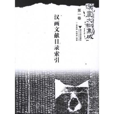 漢畫文獻目錄索引黃雅峰9787308094672
