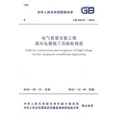 正版书籍 电气装置工程高压电器施工及验收规范 GB 50147-2010 91580177493