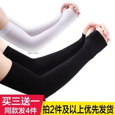 【買3送1 發4件】VEACOW冰絲防曬袖手套軍訓男女戶外 防紫外線手套袖冰絲