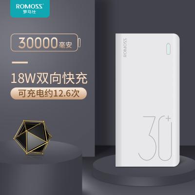 ROMOSS罗马仕 30000毫安 sense8+快充大容量移动电源 手机充电宝聚合物锂离子电芯白色