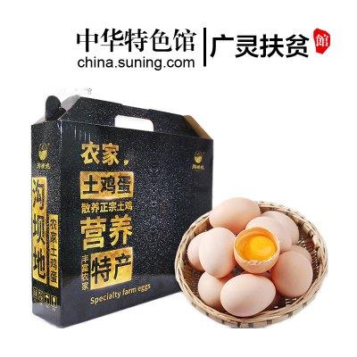 【中華特色】廣靈扶貧館 溝壩地 農家土雞蛋30枚 鮮雞蛋 散養土雞蛋 笨雞蛋 柴雞蛋 山雞蛋 早餐營養食品