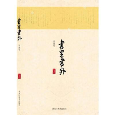 書里書外賀越明 著黑龍江教育出版社9787531657248
