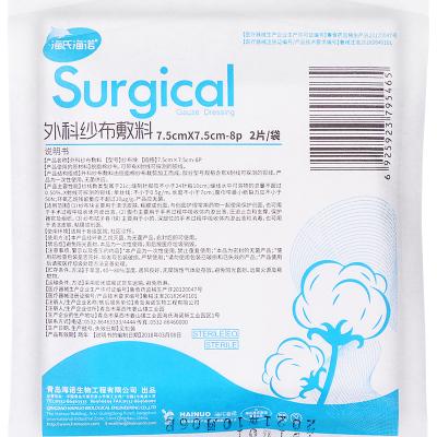 海氏海諾/外科紗布敷料7.5*7.5cm-8p*2片用于清潔皮膚粘膜或創面,與創面護理常用藥物一起使用保護創面