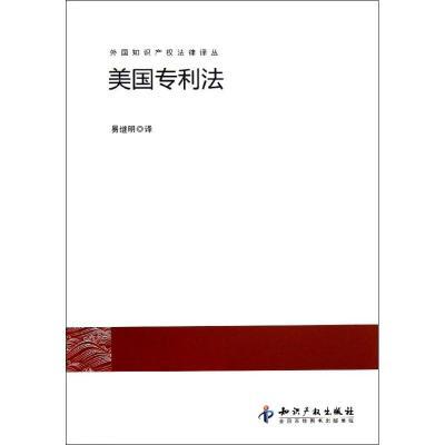 正版 美国专利法 易继明 知识产权出版社 9787513010023 书籍
