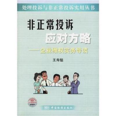 正版书籍 非正常投诉应对方略——企业维权实务导读 9787506639774 中国标