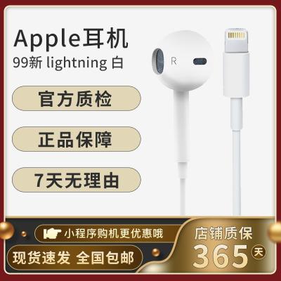 【二手99新】iPhone 蘋果耳機 (Apple)原裝正品 7代 蘋果X耳機 未使用