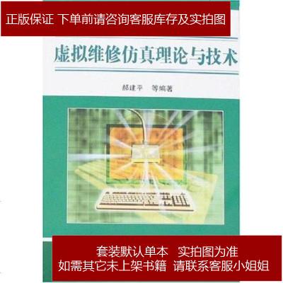 虚拟维修仿真理论与技术 郝建平,等 9787118054811