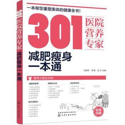 全新正版 301醫院營養專家:減肥瘦身一本通