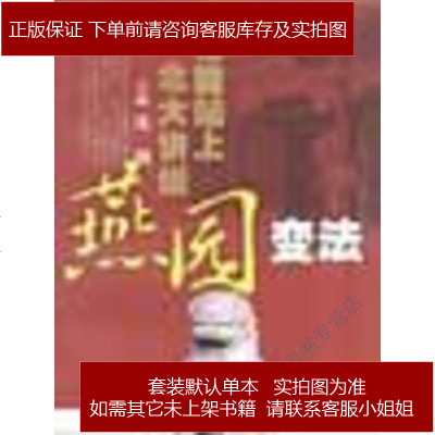 燕園變法 沈顥 上海文化出版社 9787806465547