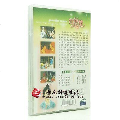 正版 紅絲錯 越劇dvd碟片何賽飛/方雪雯/顏佳經典戲劇視頻DVD光盤
