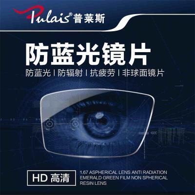 普萊斯(Pulais)1.61防藍光鏡片 防輻射眼鏡鏡片非球面鏡片 單鏡片 免費配鏡 請聯系在線客服(定制鏡除外)