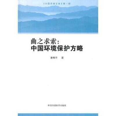 正版 曲之求索:中國環境保護方略曲格平中國環境出版社9787511104